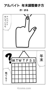 アルバイト 年末調整書き方.jpg