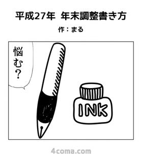 平成27年 年末調整書き方.jpg