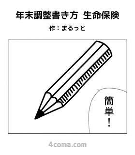 年末調整書き方 生命保険.jpg